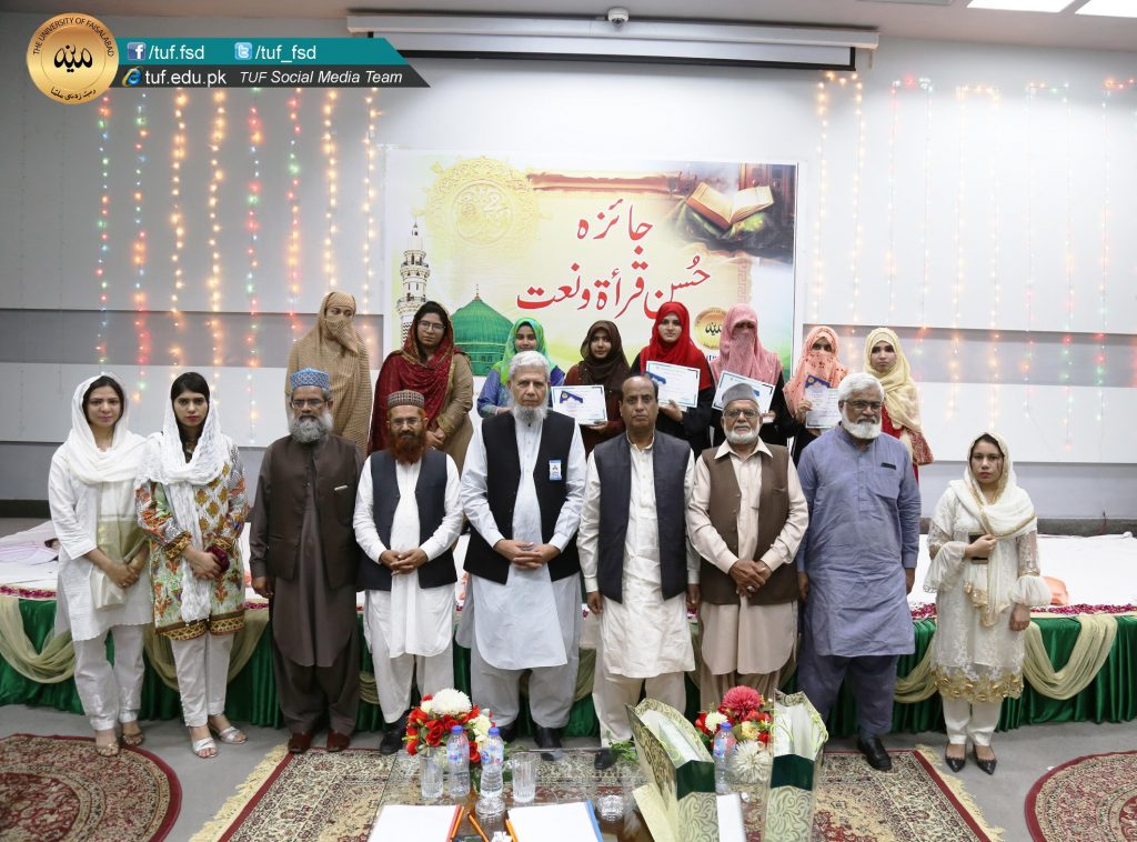 all-faisalabad-qiraat-and-naat-competitions